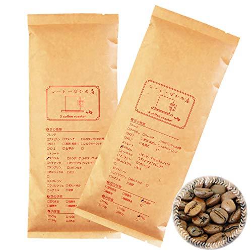 コーヒーばかの店 コーヒー豆 お試しセット 2種類 合計300g:ブラジル(150g) 季節限定ブレンド (150g) [豆のまま] 自家焙煎 珈琲豆