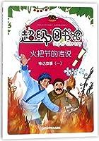 超级图书馆—火把节的传说·神话故事(一)