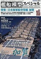 艦船模型スペシャル 2016年 09 月号 [雑誌]