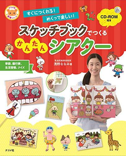 CD-ROM付き スケッチブックでつくるかんたんシアター (ナツメ幼稚園・保育園BOOKS)