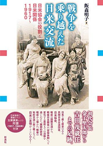 戦争を乗り越えた日米交流: 日米協会の役割と日米関係 1917‐1960の詳細を見る