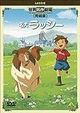 世界名作劇場・完結版 名犬ラッシー[DVD]