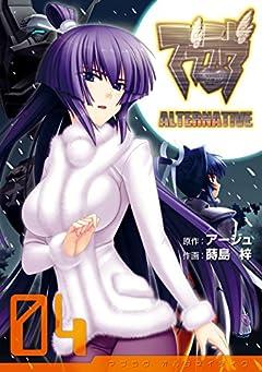 マブラヴ オルタネイティヴ(4) (電撃コミックス)