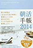 朝活手帳 2014