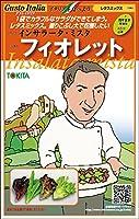 フィオレット (レタスミックス)「グストイタリア」シリーズの種子