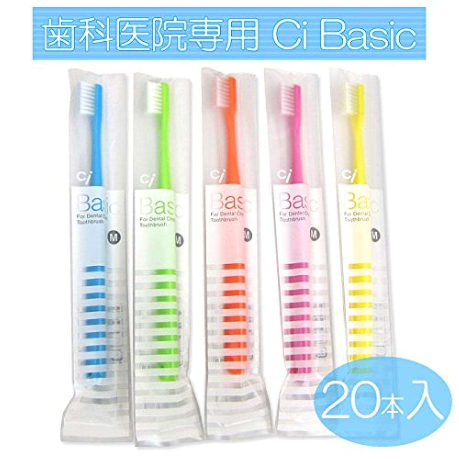 学期レポートを書く参照するCi ベーシック (M ふつう 5色アソート) 20本入【Ciメディカル 歯ブラシ】