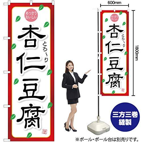 のぼり旗 杏仁豆腐 YN-834(三巻縫製 補強済み)【宅配便】 [並行輸入品]
