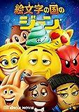 絵文字の国のジーン[DVD]