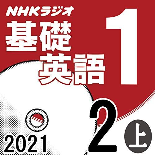 NHK 基礎英語1 2021年2月号 上 Titelbild
