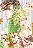 STAR☆KING(3) (カドカワデジタルコミックス)