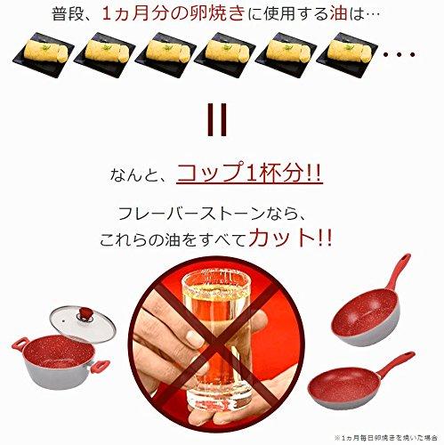 FlavorStone(フレーバーストーン)『ソテーパン24cm(T01001)』