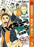 ハイキュー!!【期間限定無料】 5 (ジャンプコミックスDIGITAL)