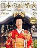 日本の結婚式 No.1 (実用百科)