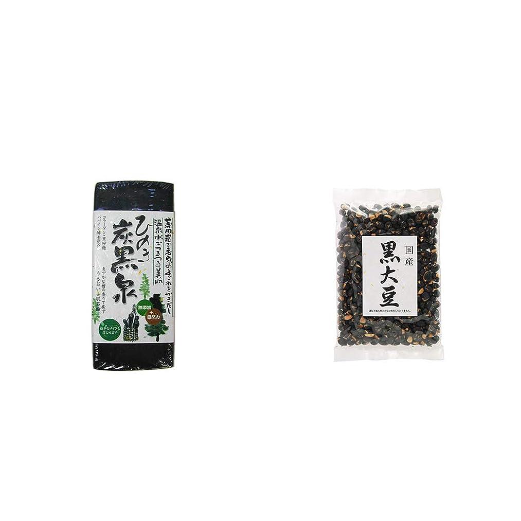 迷彩ピンチ連鎖[2点セット] ひのき炭黒泉(75g×2)?国産 黒大豆(140g)