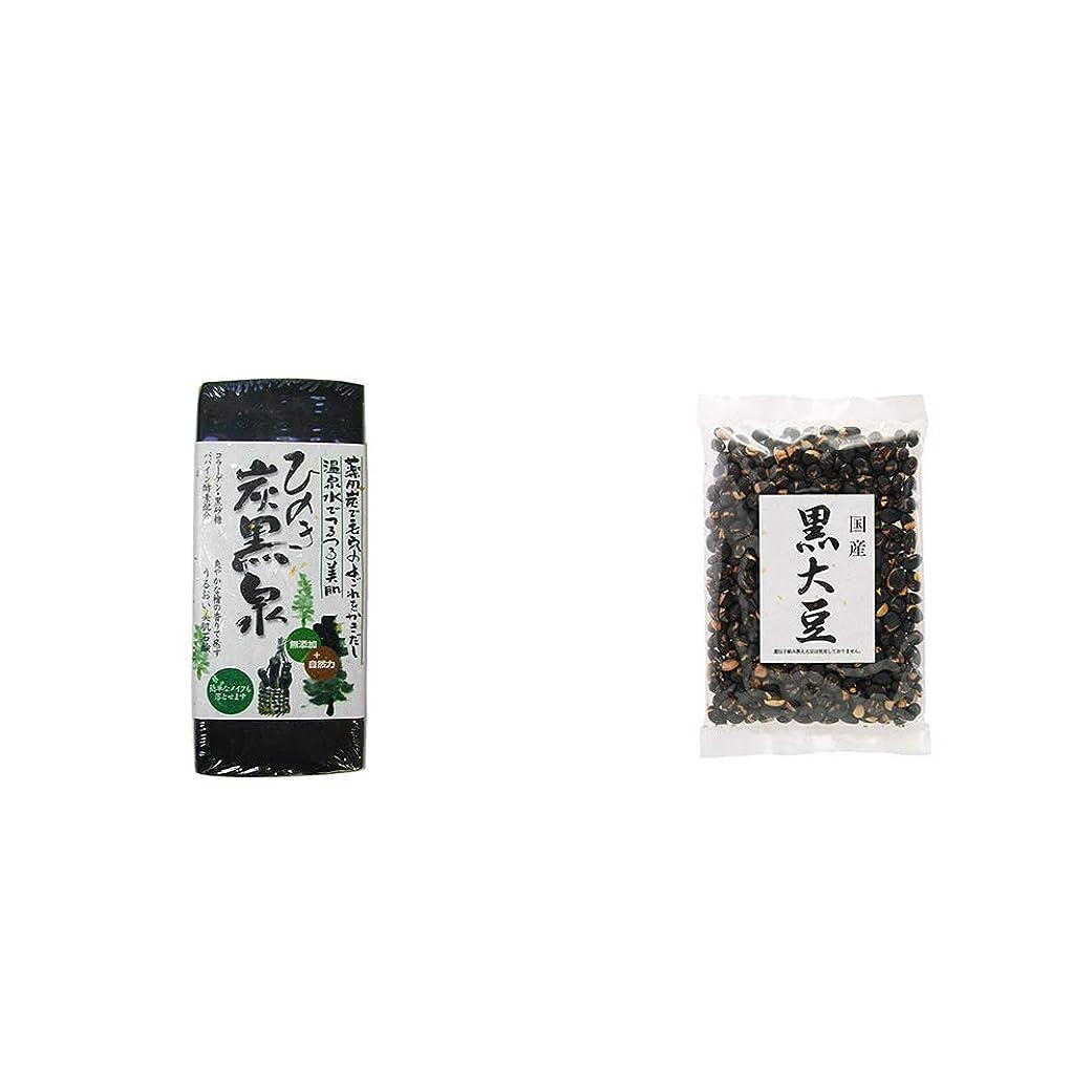 ヒップ重要なクアッガ[2点セット] ひのき炭黒泉(75g×2)?国産 黒大豆(140g)