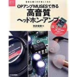 OPアンプMUSESで作る高音質ヘッドホン・アンプ―音楽を聴くのが楽しくなる (電子工作キットシリーズ)