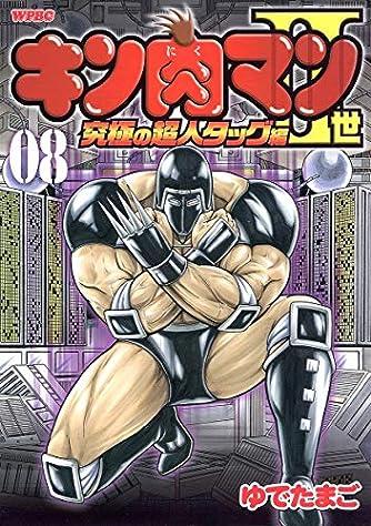 キン肉マン2世 究極の超人タッグ編 8 (プレイボーイコミックス)