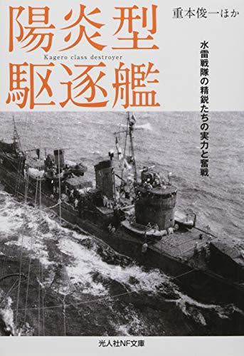 陽炎型駆逐艦 水雷戦隊の精鋭たちの実力と奮戦 (光人社NF文庫)