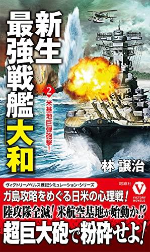 新生最強戦艦「大和」【2】米基地巨弾砲撃! (ヴィクトリー ノベルス)