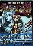 電脳戦隊ヴギィ'ズ★エンジェル01 (2) (ノーラコミックス)
