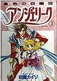 アンジェリーク (2) (Asuka comics DX)