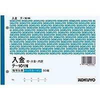 コクヨ 複写伝票 入金 B6 テ-101N×5冊