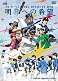 2019 FIGHTERS OFFICIAL DVD ~明日への希望~ - 北海道日本ハムファイターズ