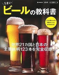 うまいビールの教科書