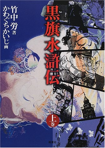 黒旗水滸伝―大正地獄篇〈上巻〉