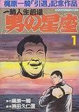 男の星座 第1巻―一騎人生劇場 (ゴラク・コミックス)