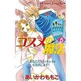 コスメの魔法(5) (Kissコミックス)