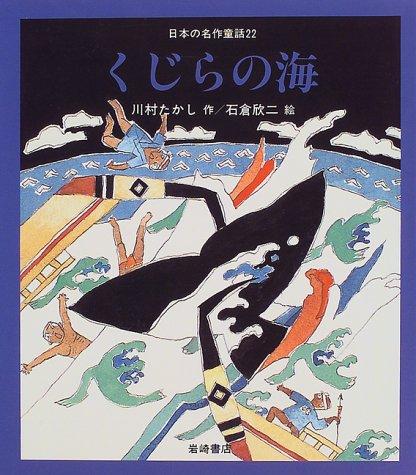 くじらの海 [教科書にでてくる日本の名作童話(第2期)]の詳細を見る