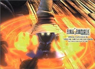 ファイナルファンタジー9 ビジュアルアートコレクション