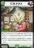 デュエルマスターズ DMRP07 52/94 C.W.テラス (UC アンコモン) †ギラギラ†煌世主と終葬のQX!! (DMRP-07)