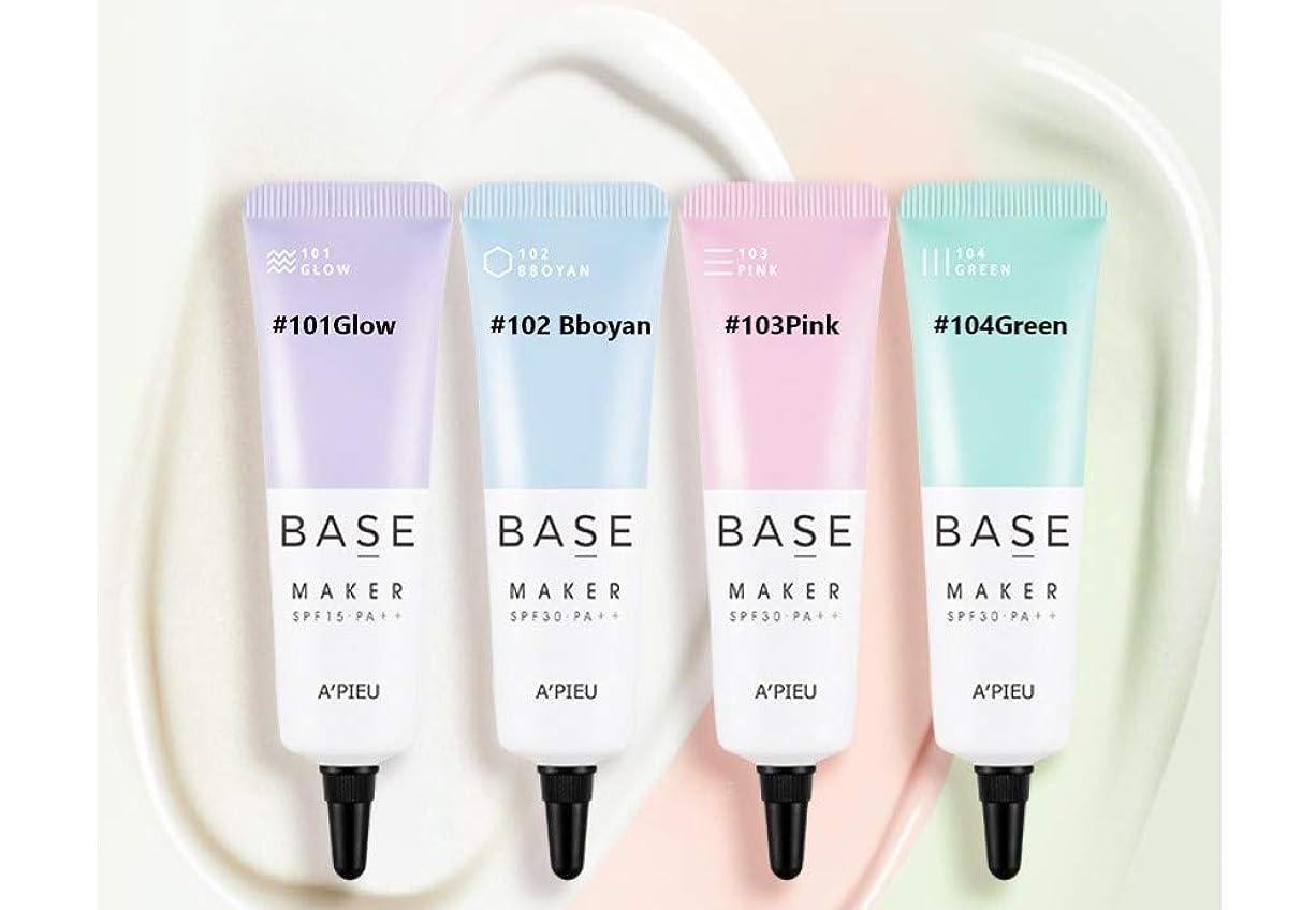 マイルストーンエキスお嬢APIEU☆Base Maker 20g ☆オピュ ベース メーカー20g全4色 [並行輸入品] (#101Glow)