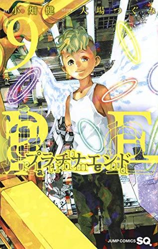 プラチナエンド 9 (ジャンプコミックス)