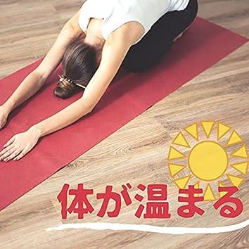体が温まる・血流促進するヨガ,寝る前,冷え性を改善