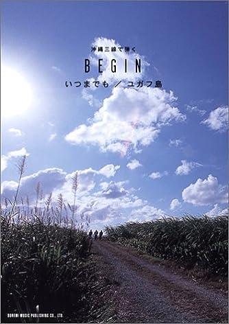 沖縄三線で弾く BEGIN いつまでも/ユガフ島