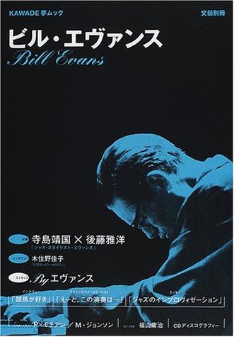 ビル・エヴァンス―総特集 (KAWADE夢ムック)