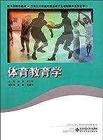 体育教育学