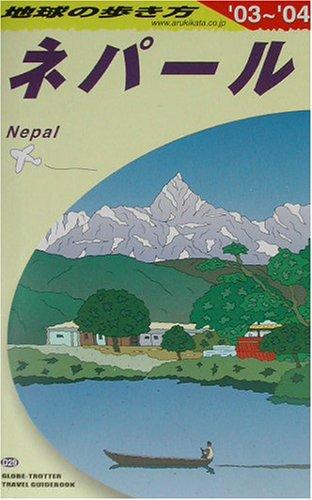 ネパール〈2003~2004年版〉 (地球の歩き方)