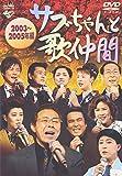 サブちゃんと歌仲間 2003~2005年編[DVD]