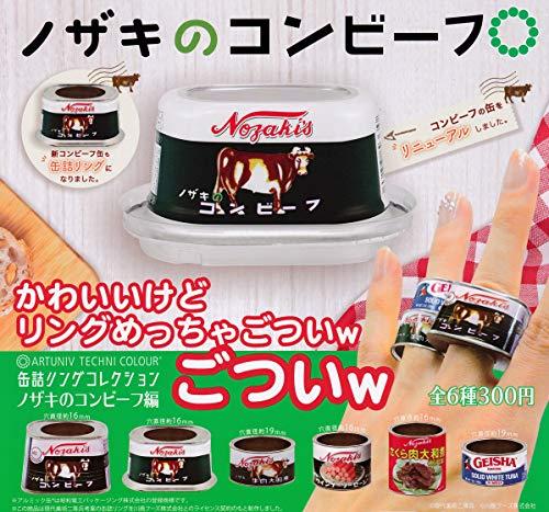 アートユニブテクニカラー 缶詰リングコレクション ノザキのコンビーフ編 [全6種セット(フルコンプ)]ガチャガチャ カプセルトイ