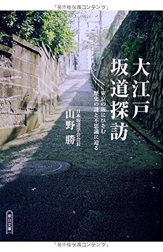 指導する限られた三角大江戸坂道探訪   東京の坂にひそむ謎と不思議に迫る (朝日文庫)