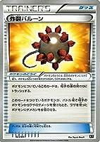 ポケモンカードゲームSM/炸裂バルーン/デッキビルドBOX ウルトラサン&ウルトラムーン