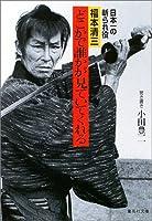 どこかで誰かが見ていてくれる 日本一の斬られ役・福本清三 (集英社文庫)