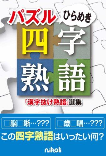 パズルひらめき四字熟語 「漢字抜け熟語」選集