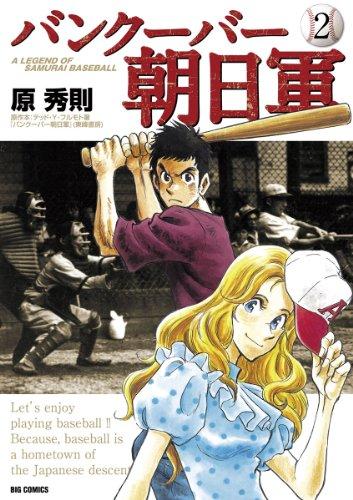 バンクーバー朝日軍(2) (ビッグコミックス)