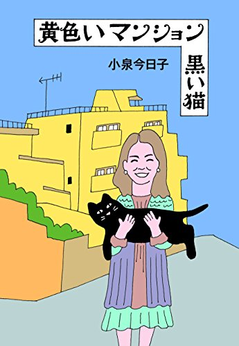 黄色いマンション 黒い猫 (Switch library)