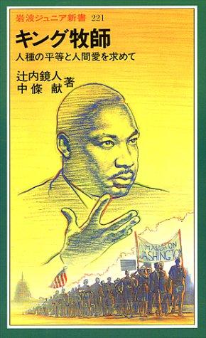 キング牧師: 人種の平等と人間愛を求めて (岩波ジュニア新書)